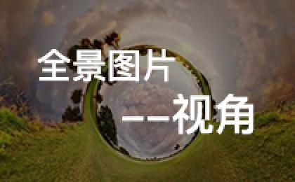 【全景图片】「视角」功能介绍?