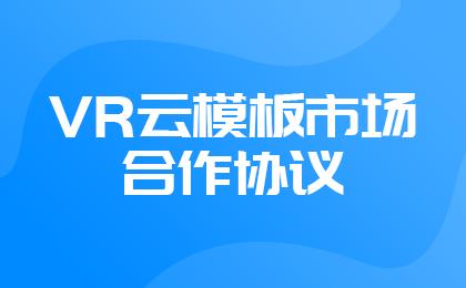 VR云模板市场合作协议