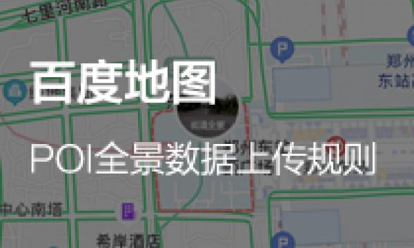 百度地图POI全景数据上传规则