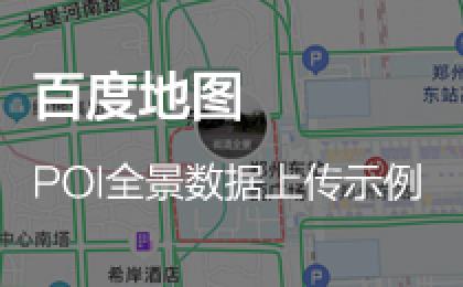 百度地图POI全景数据上传示例