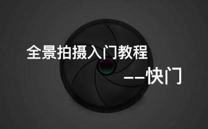 快门的定义(图文教程)