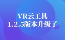 VR云工具1.2.5版本升级了?