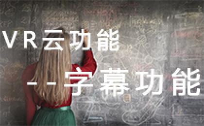 VR云功能-字幕功能(高清视频)