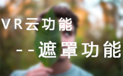 VR云功能-遮罩功能(高清视频)?
