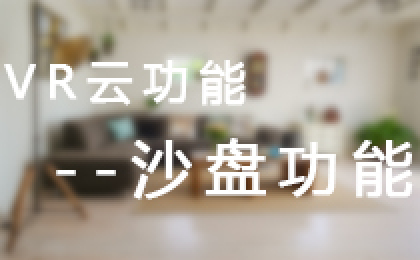VR云功能-沙盘功能(高清视频)