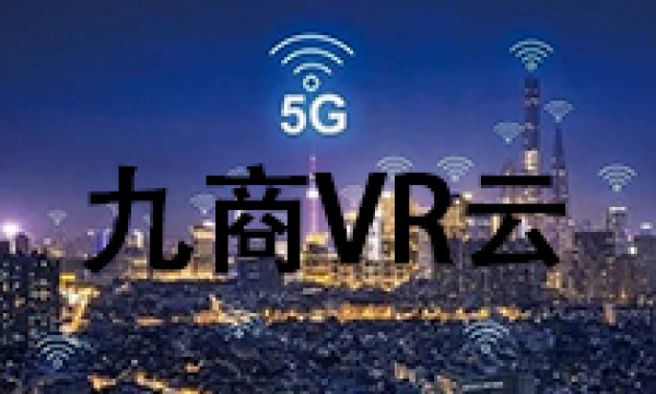 VR云介绍