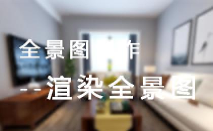 3dmax如何做渲染出360全景图