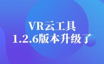 VR云工具1.2.6版本升级了?