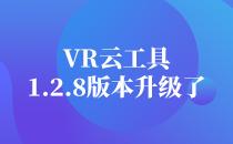VR云工具1.2.8版本升级了?