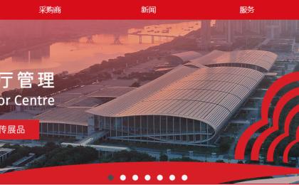 第127届广交会首次线上举行,VR全景、3D迎来普及机会?