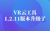 VR云工具1.2.11版本升级了?