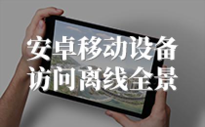 离线全景如何在安卓手机以及安卓平板访问?