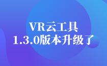 VR云工具1.3.0版本升级了?