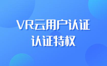 VR云用户实名认证特权?