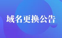 域名临时更换为[jsvry.cn]通知?