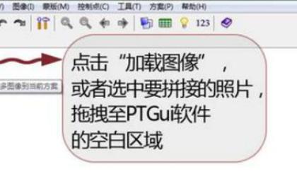 全景拼接软件教程ptgui讲解