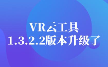 VR云工具1.3.22版本升级了