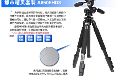 百诺A650FHD3  单反相机三脚架