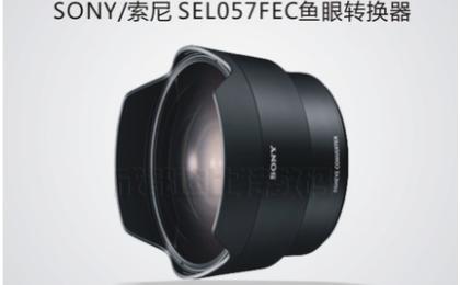 索尼(SONY)SEL057FEC 鱼眼镜头转换器
