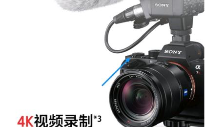 索尼(SONY)Alpha 7 II   全画幅相机
