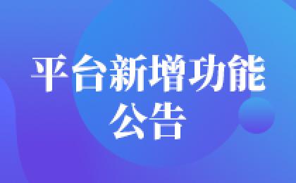 平台新增功能公告