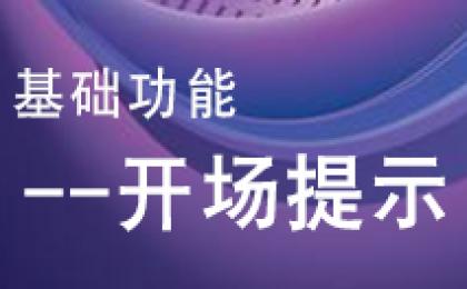 九商VR云全景图制作之开场提示