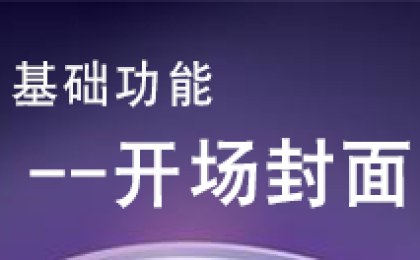 【基础功能】-开场封面(高清视频教程)