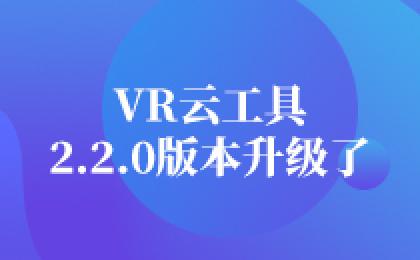 VR云工具2.2.0版本升级了