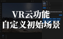 【VR云功能】自定义初始场景指南