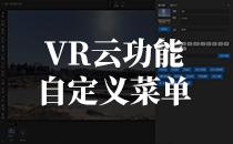 【VR云功能】自定义菜单
