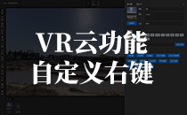 【VR云功能】自定义右键